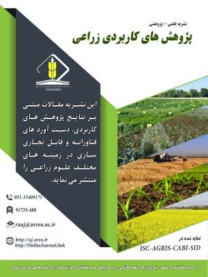 نشریه پژوهش های کاربردی زراعی